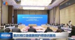 <b>劲爆新消息:重庆将打造健康照护</b>